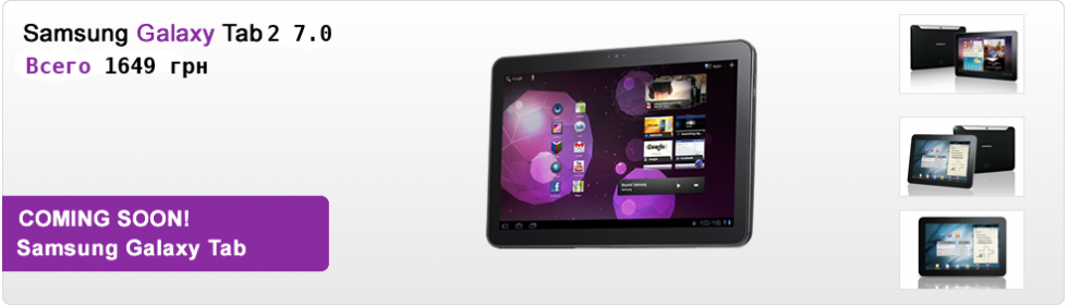 Samsung Tab2 7.0